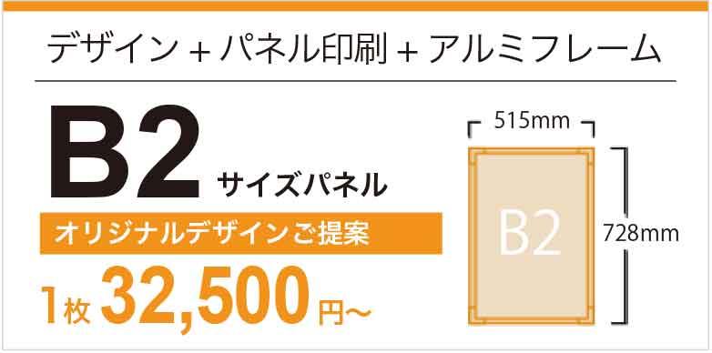 bnr_st_top_b2_19
